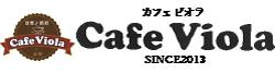 Cafe Viola(カフェ ビオラ)